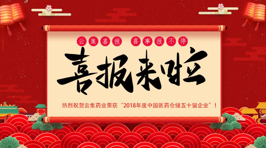 """重磅·喜讯丨云集药业荣获""""2018年度中国医药仓储五十强企业""""!"""