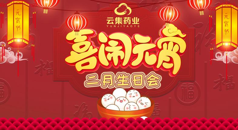 【喜闹元宵】云集二月生日会,温馨常在!