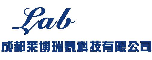 成都莱博瑞泰科技manbetx官网万博官网
